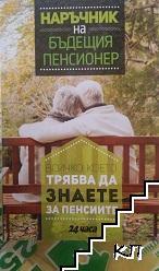 Наръчник на бъдещия пенсионер