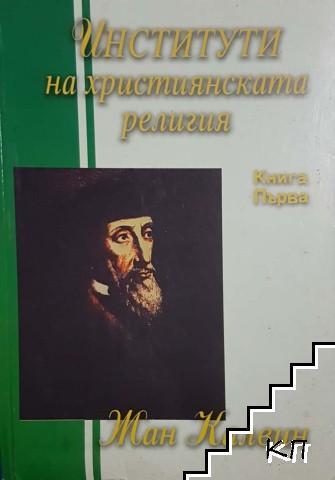 Институти на християнската религия. Книга 1