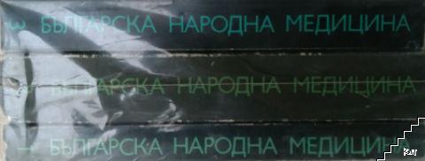 Българска народна медицина. Том 1-3