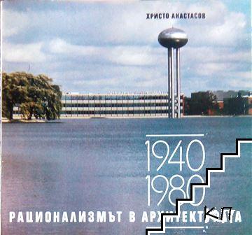 Рационализмът в архитектурата 1940-1980
