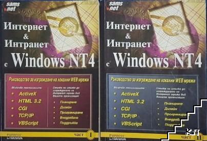 Интернет и интранет с Windows NT4. Част 1-2