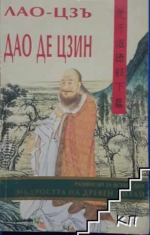 Дао Де Цзин