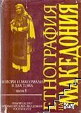 Извори и материали в два тома. Том 1-2: Етнография на Македония