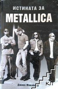 Истината за Metallica