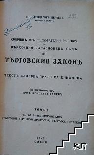 Сборникъ отъ тълкувателни решения на Върховния касационенъ съдъ по Търговския законъ. Томъ 1