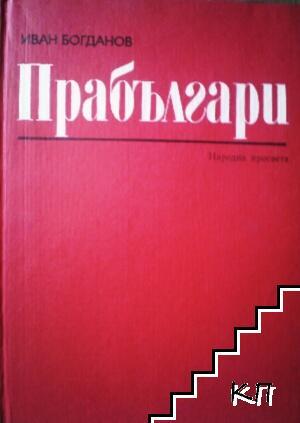 Прабългари