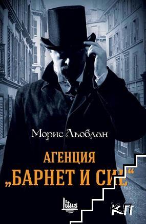 """Агенция """"Барнет и сие"""""""