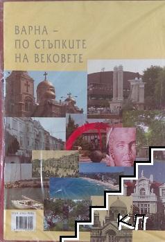 Варна - по стъпките на вековете