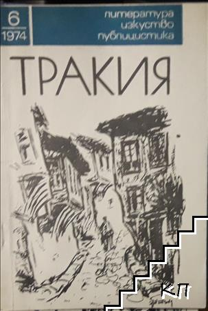 Тракия. Бр. 6 / 1974