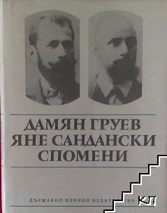 Дамян Груев, Яне Сандански. Спомени