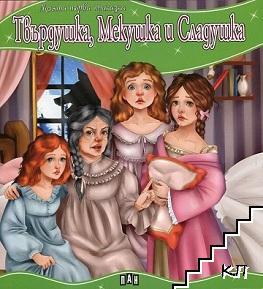 Моята първа приказка: Твърдушка, Мекушка и Сладушка