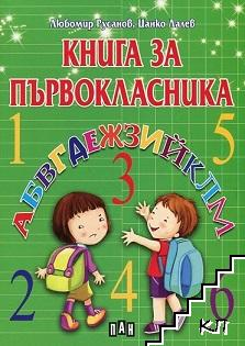 Книга за първокласника