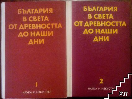 България в света от Древността до наши дни. Том 1-2