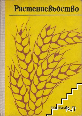 Растениевъдство