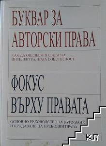Буквар за авторски права. Фокус върху правата