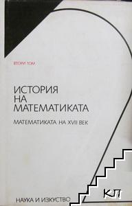 История на математиката. Том 1-2