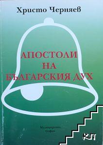 Апостоли на българския дух