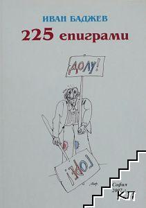225 епиграми