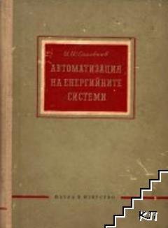 Автоматизация на енергийните системи
