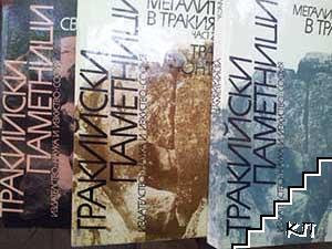 Тракийски паметници. Том 1-3