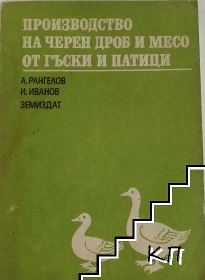 Производство на черен дроб и месо от гъски и патици