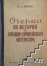 Очерки по историята на западно-европейските литератури. Томъ 1