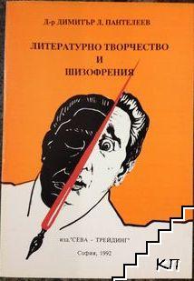 Литературно творчество и шизофрения