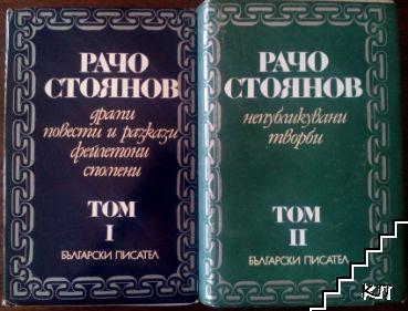 Съчинения в два тома. Том 1-2