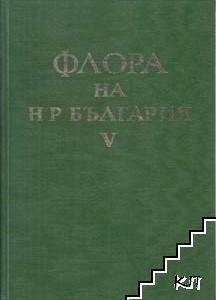 Флора на НР България. Том 5