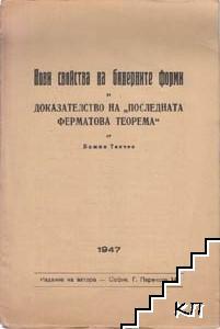 """Нови свойства на бинерните форми и доказателство на """"последната Ферматова терема"""""""