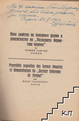 """Нови свойства на бинерните форми и доказателство на """"последната Ферматова терема"""" (Допълнителна снимка 1)"""