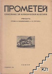 Прометей. Кн. 1 / 1937