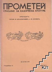 Прометей. Кн. 1-4 / 1941-1942
