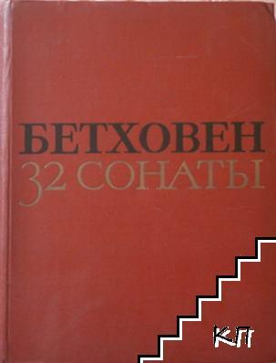 32 сонаты для фортепиано. Том 1: NN 1-17