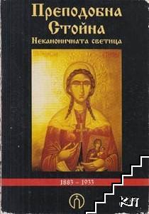 Преподобна Стойна - неканоничната светица