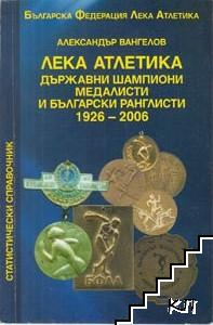 Лека атлетика. Държавни шампиони медалисти и български ранглисти 1926-2006