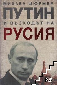 Путин и възходът на Русия