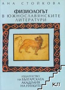 Физиологът в южнославянските литератури