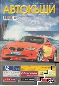 Автокъщи. Бр. 11 / 2005