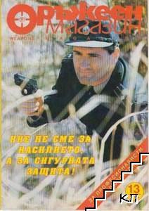 Оръжеен магазин. Бр. 13 / 1994