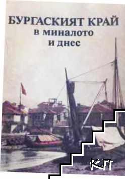 Бургаският край в миналото и днес