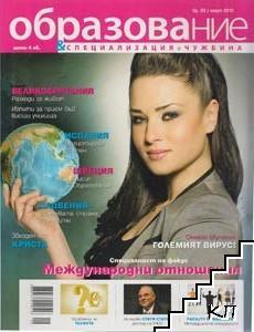 Образование и специализация в чужбина. Бр. 33 / март 2012