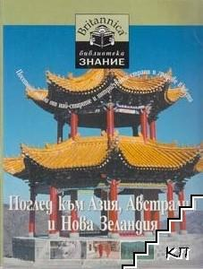 """Библиотека """"Знание"""" - Britanica. Книга 2: Поглед към Азия, Австралия и Нова Зеландия"""