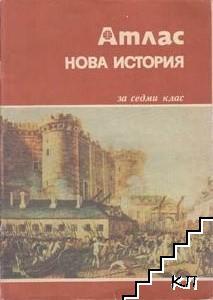 """Атлас """"Нова история"""" за 7. клас"""