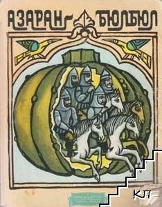 Азаран-Бюлбюл. Арменски народни приказки