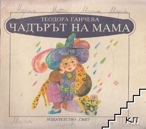 Чадърът на мама