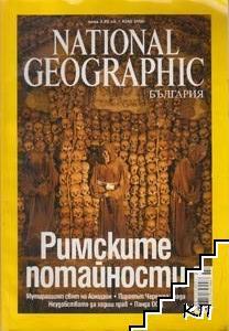 National Geographic - България. Юли / 2006