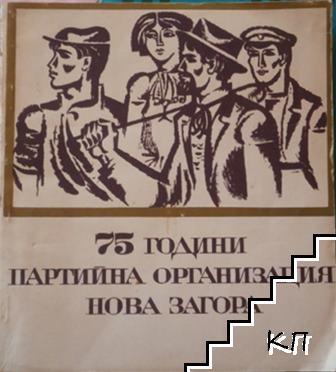 75 години партийна организация Нова Загора 1895-1970