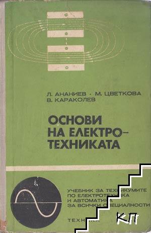 Основи на електротехниката