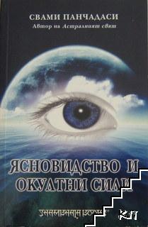 Ясновидство и окултни сили
